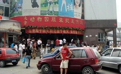 北京动物园服装批发市场确定搬迁至河北廊坊