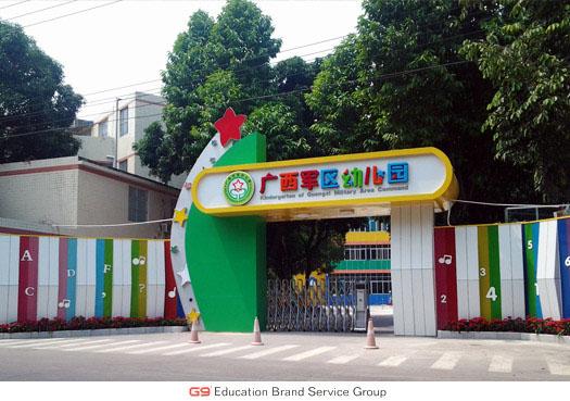 广西卫生厅幼儿园2014年公开招聘工作人员公告