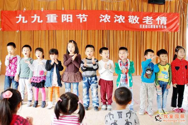 幼儿园重阳节活动方案